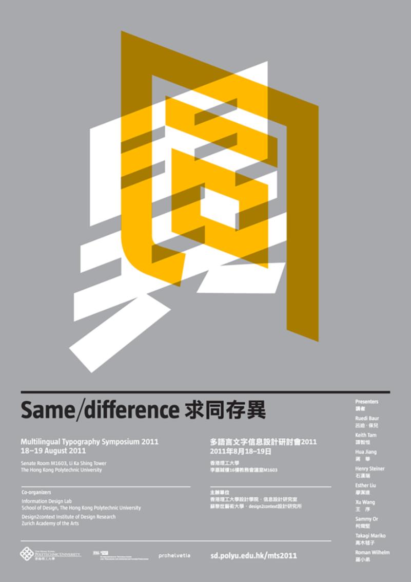 01 MTS2011_final_web_poster