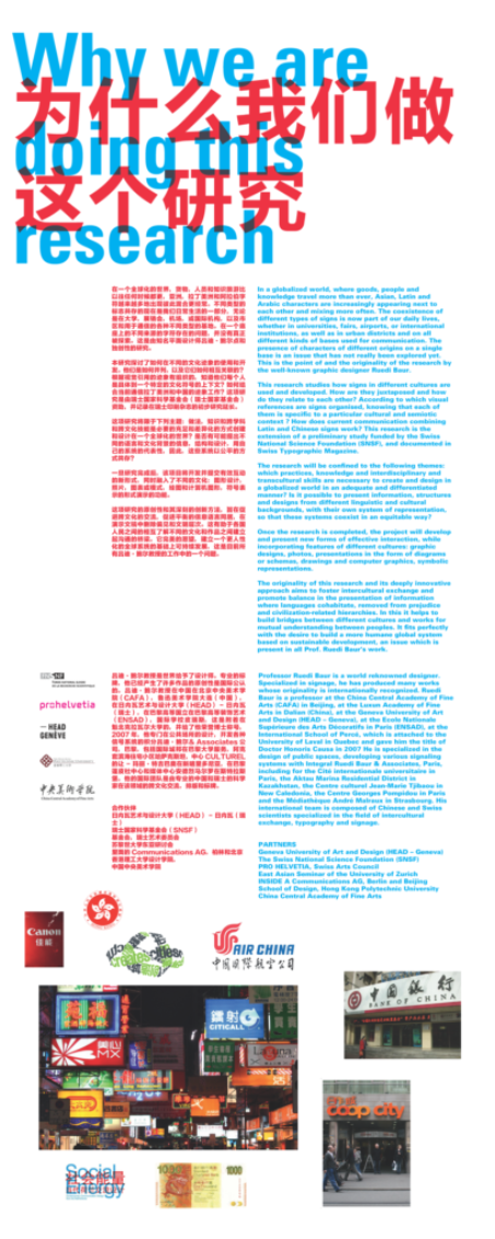Multilingual_typography_Ausstellung_Beijing_new_Page_1